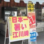 「暑さ日本一」を更新した四万十市